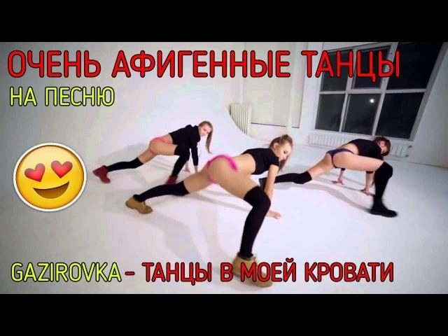 АФИГЕННЫЕ И СЕКСУАЛЬНЫЕ ТАНЦЫ на ПЕСНЮ GAZIROVKA - Танцы в моей кровати (Black)