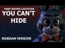Пять ночей с Фредди Сестринская локация You Can't Hide перевод песня на русском