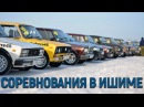 Winter Double Drift в Ишиме Зимний дрифт Боевая классика
