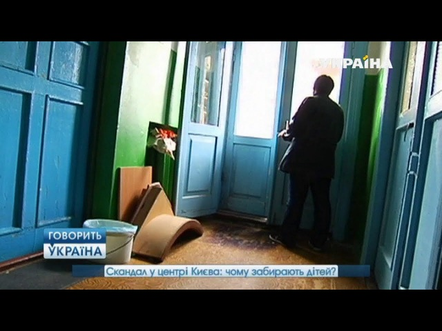 Скандал в центре Киева почему забирают детей (полный выпуск) | Говорить Україна