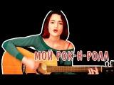 Би-2 feat. Чичерина - Мой рок-н-ролл (cover by Lina Light)