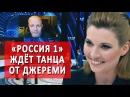 РОССИЯ-1 ЖДЁТ ТАНЦА АМЕРИКАНСКОГО ПРОФЕССОРА - Скабеевой смешно.