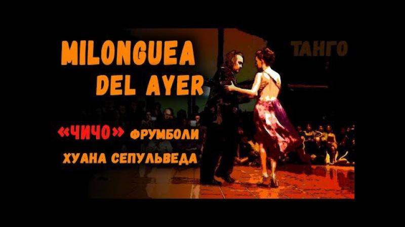 Кристальная композиция Milonguea del Ayer от Мариано Чичо Фрумболи и Хуаны Сепульведы. Танго.