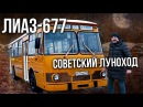 Автобус ЛИАЗ 677 История создания и тест драйв Советский автопром Зенкевич Про Автомобили