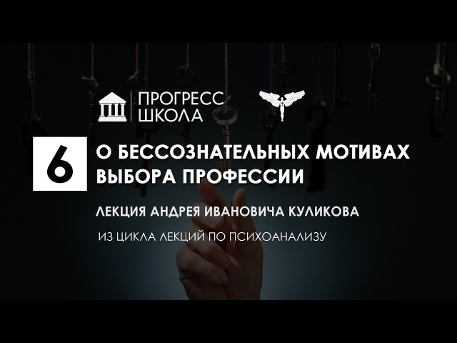 Андрей Куликов — О бессознательных мотивах выбора профессии