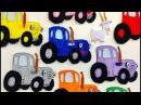 РАЗВИВАЙКА про Синий трактор Веселая поиграйка про овощи и животных для детей малышей