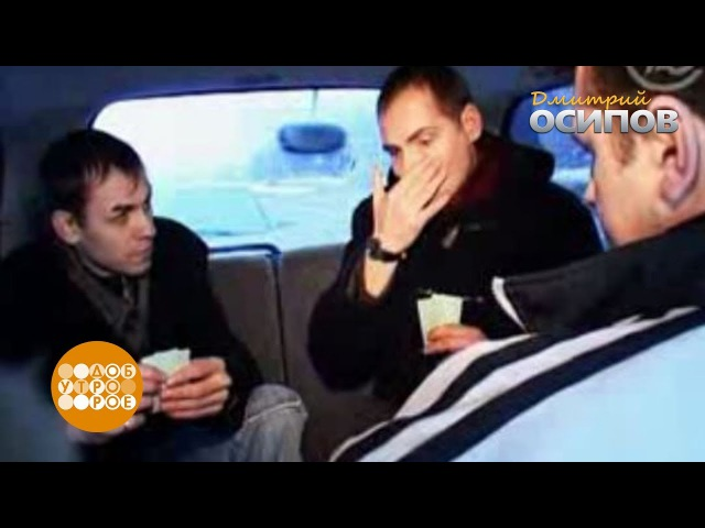 Дмитрий Осипов в программе Доброе утро - 2010