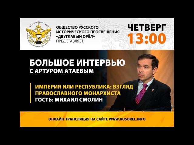 Империя или республика взгляд православного монархиста