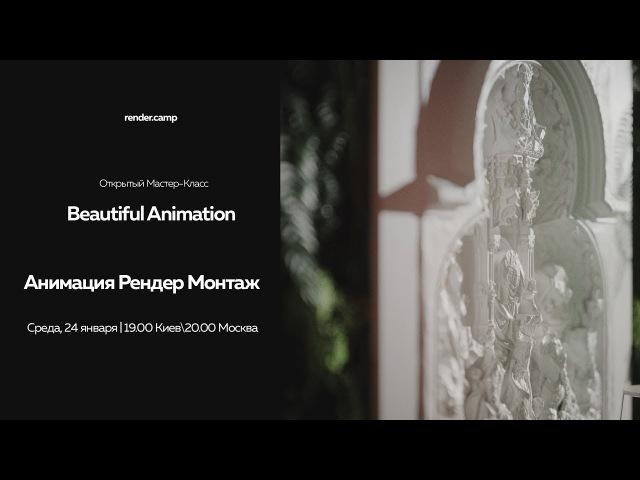Rendercamp | Beautiful Animation | FStorm Render