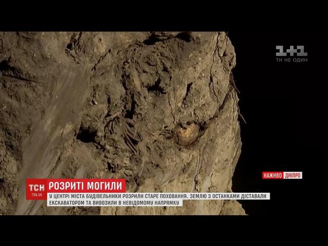Будівельники випадково розрили старе кладовище у Дніпрі