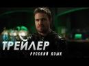 Стрела Трейлер к середине 6 сезона Русская Озвучка