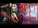 Обзор Питомцев Music Wars 3 - Дракула - Прямо С Бала и в Бой - Петы Музвар