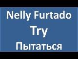 Nelly Furtado - Try - текст, перевод, транскрипция