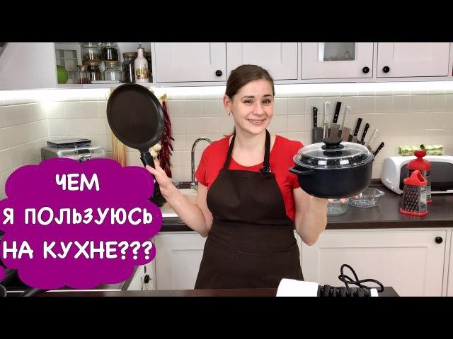 Ольга Матвей | Чем я пользуюсь на кухне | Мои КАСТРЮЛИ и СКОВОРОДКИ