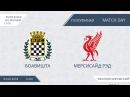 Евролига AFL-Молния 2017/18. 1/2 финала. Первый матч. Боавишта - Мерсисайд Рэд