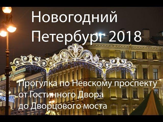 Новогодний Петербург - прогулка от Гостинки до Дворцовой площади