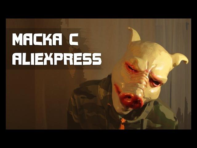 Латексная маска свиньи из Китая | Распаковка, первое впечатление.