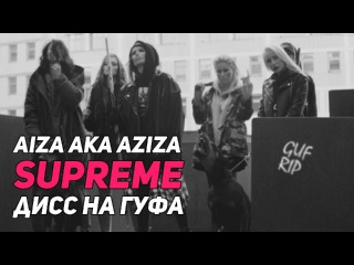 Айза aka AZIZA — SUPREME (GUF R.I.P.) ДИСС НА ГУФА (#NR)