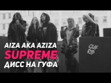 Айза aka AZIZA — SUPREME (GUF R.I.P.) ДИСС НА ГУФА (#РР)