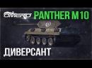 Обзор Panther Ersatz M10 Типа ДИВЕРСАНТ War Thunder