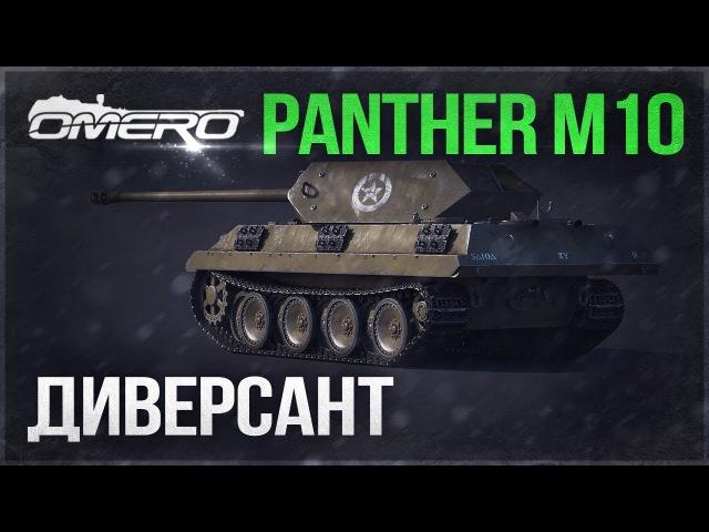 Обзор Panther Ersatz M10: Типа ДИВЕРСАНТ! | War Thunder