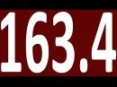 КОНТРОЛЬНАЯ ГРАММАТИКА АНГЛИЙСКОГО ЯЗЫКА С НУЛЯ УРОК 163 4 АНГЛИЙСКИЙ ЯЗЫК ДЛЯ СРЕДНЕГО УРОВНЯ