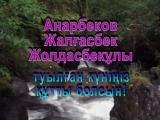 Анарбеков Жалғасбек Жолдасбекұлын туылған күнімен құттықтаймыз!