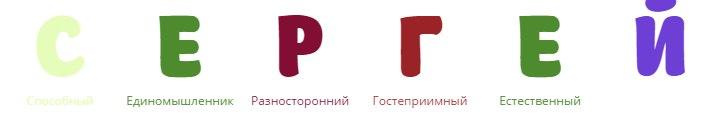 Сергей Егоров | Сергиев Посад