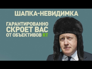 Борис Джонсон и шапка-невидимка: как не попасть в объектив RT