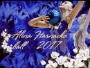 HARNASKO Alina (BLR) - 2017 Rhythmic Worlds, Pesaro (ITA) - Qualifications Ball