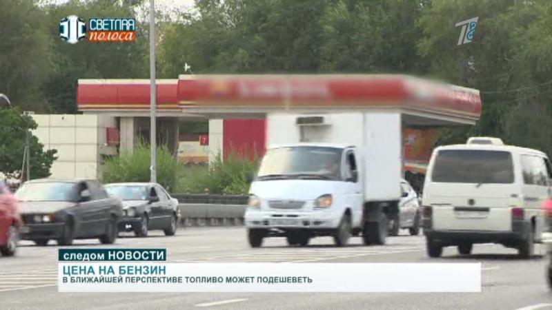 Цены на бензин в Казахстане могут снизиться. Светлая полоса с Денисом Кривошеевым.