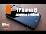 Дарим IPhone 6