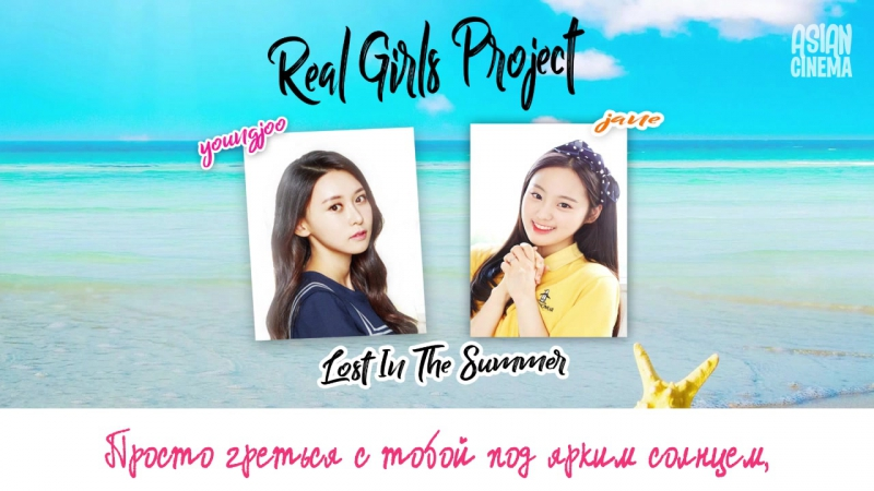 Real Girls Project - Lost In The Summer (OST Корейский айдолмастер) [РУС САБ]