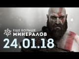 [Игровые новости] Ещё Больше Минералов 24.01.2018