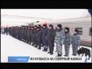 Из Кузбасса на Северный Кавказ отправился сводный отряд полиции
