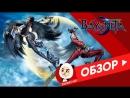 Обзор Bayonetta для Nintendo Switch (18+)
