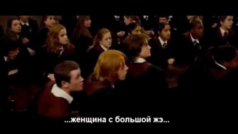 Гарри Коттер и кубок космоса - НедоRYTP (Женщина с большой Ж)