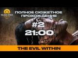 The Evil Within стрим #2!