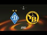 Динaмо Киeв - Янг Бoйз / Лига Европы