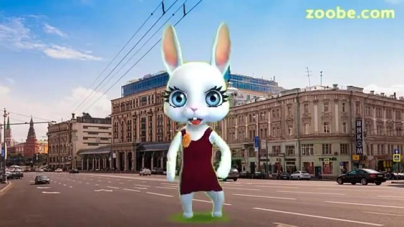 Zoobe Зайка Жениха себе ищу