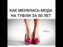 Как менялась мода на туфли за 50 лет