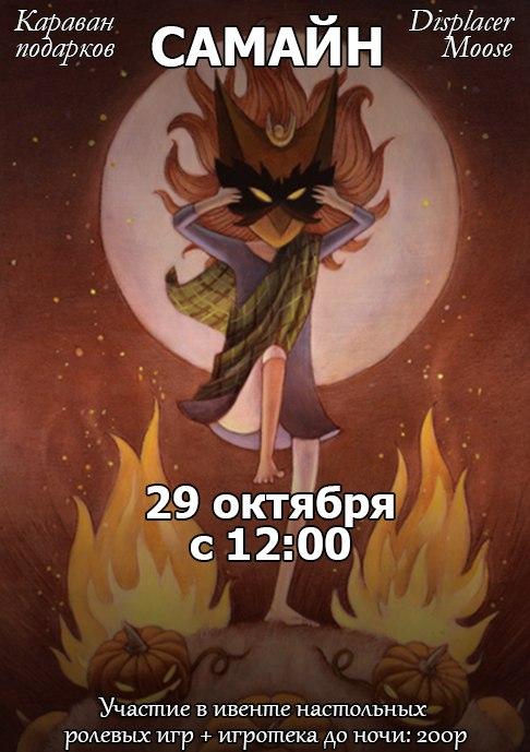 Афиша Ростов-на-Дону Самайн 29 октября ведьмотека НРИ