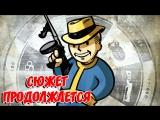 [XB1|RUS|ENG] Fallout 4: СЮЖЕТ ПРОДОЛЖАЕТСЯ