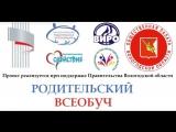 II Областной форум возрождения и развития семейных ценностей