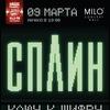 Сплин | Нижний Новгород | Milo Concert Hall