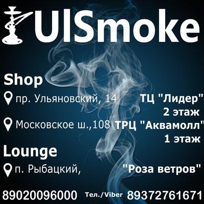 Ul Smoke