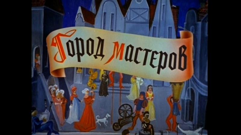 Отрывки из х/ф «Город мастеров» (Беларусьфильм, 1965)