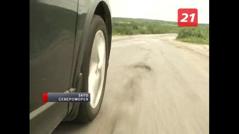 ТВ-21 о ремонтных проблемах на дорогах ЗАТО Североморск