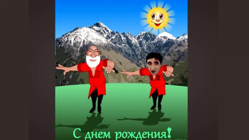 Настоящее Кавказкое Поздравление Мужчине С ДНЁМ РОЖДЕНИЯ (1)