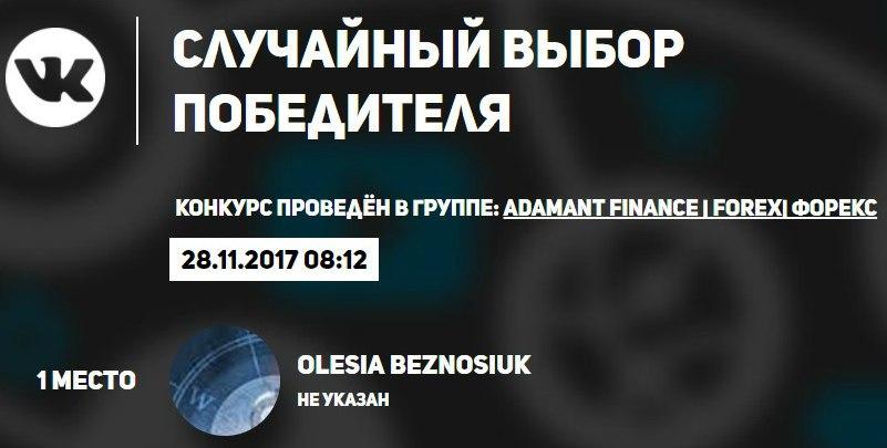 Adamant Finance - www.adamantfinance.com - Страница 3 FJXv6cECllo